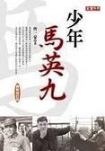 二手書博民逛書店 《少年馬英九(新版)》 R2Y ISBN:9867323904│曾一豪