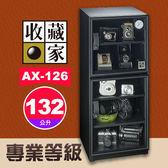 【5/31前優惠中】收藏家 AX-126 五層 專業等級系列 全功能電子防潮箱 AX系列 大型除濕防潮主機 屮Z7