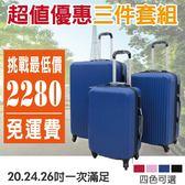 FDW【LS348】免運現貨*市場最低價超值優惠三種尺寸一次搞定/行李箱/旅行箱/硬殼輕量/登機箱