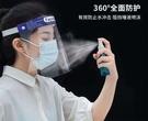 防護面罩 隔離面罩 防護面罩 透明面罩現貨供應【宇庭飾品店】