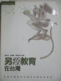 【書寶二手書T2/大學教育_GM2】另類教育在台灣_唐宗浩