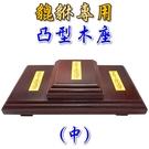 【吉祥開運坊】木座【凸字型木座中型 特製貔貅專用木座 凸型底座】
