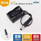 (R-80-17)23A-12V×2顆=24V電池盒出DC公頭-N號×2顆