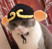 寵物帽豬八戒貓咪頭套寵物帽子貓變裝帽針織帽【不二雜貨】