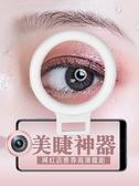 秒殺補光燈手機微距高清放大鏡頭眼睛睫毛美甲美睫拍攝拍照神器攝像頭補光燈聖誕交換禮物