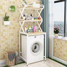 滾筒洗衣機置物架落地陽臺洗衣櫃衛生間置物架三層洗衣機上方架子【快速出貨限時八折】