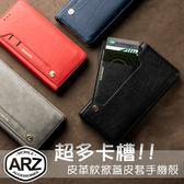 多卡槽皮夾手機套 皮革紋掀蓋皮套 iPhone XR Xs Max X i8 Plus i7 手機殼 保護殼 iXs 保護套 ARZ