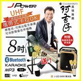 杰強 J-Power 8寸/8吋肩攜手提式藍牙音響喇叭雙藍芽無線UHF麥克風/支援USB隨身碟/記憶卡/行動KTV音箱