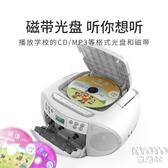 CD機英語錄音機光盤磁帶cd一體播放機藍芽CD復讀機收錄機磁帶YJT 【快速出貨】
