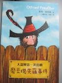 【書寶二手書T1/兒童文學_XCI】大盜賊第一次出動:磨豆機失竊事件_奧飛‧普思樂
