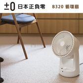 【限時促銷】正負零±0 XQS-B320 循環扇 遙控氣流 定時 電風扇 公司貨