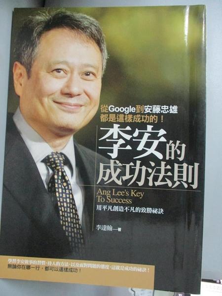 【書寶二手書T1/心靈成長_JBI】李安的成功法則-從Google到安藤忠雄都_李達翰