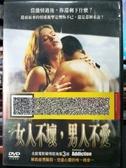 挖寶二手片-P08-103-正版DVD-電影【女人不壞 男人不愛】-當激情過後 你還剩下什麼?(直購價)