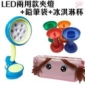 金德恩 LED三段亮度夾燈USB/電池+雙辮子鉛筆袋+冰淇淋杯黃色