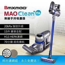 【日本 Bmxmao】MAO Clean M6 嶄新升級 20kPa 無線手持吸塵器-豪華15配件組(除蟎/雙電池/寵物清潔)