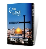聖戰與文明:伊斯蘭與西方的永恆衝突