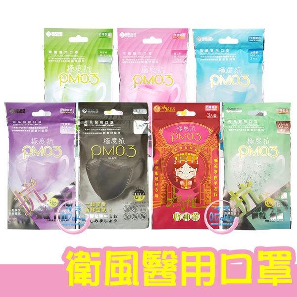 衛風 醫用口罩 3入/包 M-L 醫療口罩 成人口罩 防塵防汙 立體口罩 台灣製造【生活ODOKE】