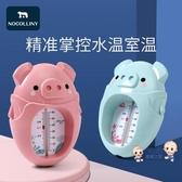 水溫計 兒童水溫計測水溫寶寶洗澡兒童溫度計家用兒童水溫錶兩用水溫卡 2色