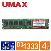 UMAX DDR3 1333 4GB RAM(雙面顆粒)