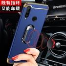 磁吸指環iPhone6/6s/7/8保護殼 IPhone XR手機殼車載支架 蘋果11Pro Max手機套 蘋果X/Xs Xs Max保護套
