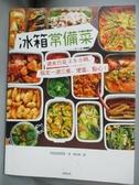 【書寶二手書T1/餐飲_WGB】冰箱常備菜-週末只花2.5 小時,搞定一週三餐、便當、點心!_nozomi