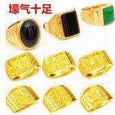 不掉色越南沙金戒指首飾999鍍金男士假黃金戒指純銅寶石【六月爆賣好康低價購】