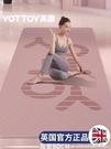 瑜伽墊子地墊家用初學者防滑瑜伽墊加厚加寬加長女跳繩舞蹈健身墊 樂活生活館