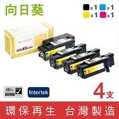 向日葵 for FUJI XEROX 1黑3彩組 CT202264/CT202265/CT202266/CT202267 環保碳粉匣 /適用 Fuji Xerox CP115w/CP116w/CP225w