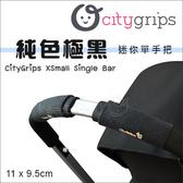 ✿蟲寶寶✿【美國Choopie】CityGrips 推車手把保護套 / 單把手款 迷你款 - 純色極黑 (口袋車適用)