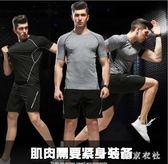 運動男女套裝 健身房訓練運動服短袖兩件套夏季速干透氣跑步緊身衣 QQ6255『東京衣社』