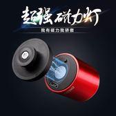 磁力自行車燈尾燈LED尾燈騎行裝備死飛單車配件USB充電山地車燈 青木鋪子