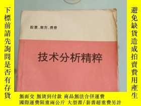 二手書博民逛書店技術分析精粹--股票罕見期貨 債劵Y185596