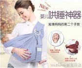 袋鼠仔仔嬰兒背巾背袋帶西爾斯橫豎抱式新生兒哄睡哺乳前抱式抱袋 美芭
