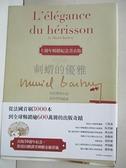 【書寶二手書T4/語言學習_APH】刺蝟的優雅(十週年暢銷紀念書衣版)_妙莉葉.芭貝里,  陳春琴