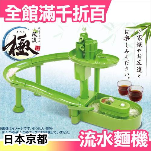 【小福部屋】日本 禪風 竹子流水麵機 滑水道 蕎麥涼麵 沾麵 豪華版 綠竹【新品上架】
