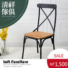 【新竹清祥傢俱】LRC-05RC11-美式工業復古杉木鐵藝椅