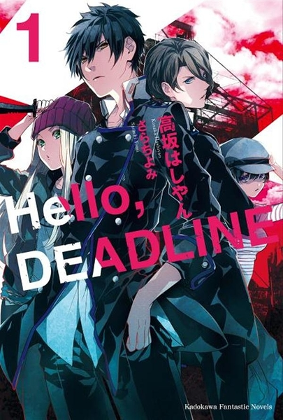 Hello,DEADLINE(1)