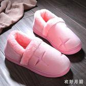 棉拖鞋 情侶棉拖鞋室內防滑厚底包跟家居家用毛毛拖鞋 ZQ1629【衣好月圓】