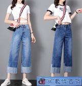 高腰牛仔寬褲 薄款九分直筒褲子2020年新款夏季寬鬆七分八分高腰闊腿褲子潮 3C數位百貨