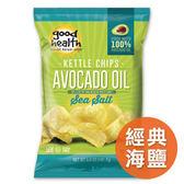 美國 Good Health 健康主義鱷梨油洋芋片-經典海鹽142g