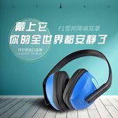 代爾塔隔音耳機防噪音耳罩消音耳麥防噪音工作學習睡覺用 開學季特惠