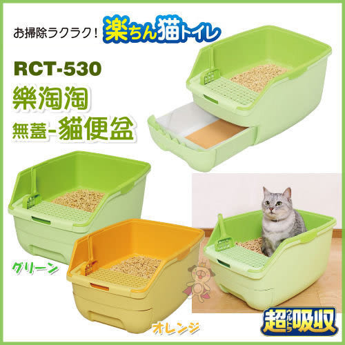 *KING WANG*【免運】日本IRIS無上蓋 RCT-530抽屜式雙層貓砂屋貓砂盆(全配)