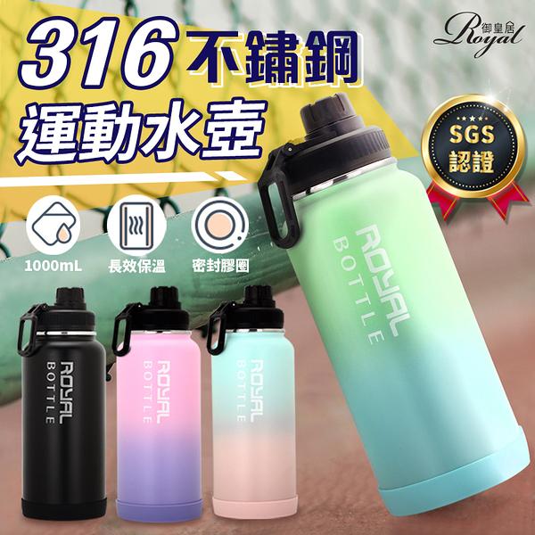 《316不鏽鋼!長效保溫》不鏽鋼運動水壺 不鏽鋼保溫瓶 真空保溫杯 真空保溫瓶 保溫杯