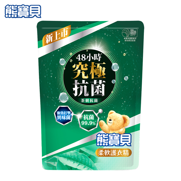 【熊寶貝】柔軟護衣精茶樹抗菌補充包1.75L