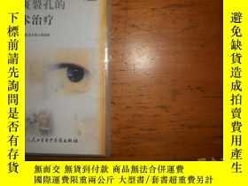 二手書博民逛書店VCD罕見黃斑裂孔的手術治療Y15988 武漢大學人民醫院 人民