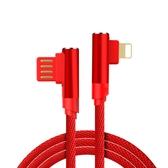 手遊遊戲專用雙彎頭Apple lightning 8pin充電線