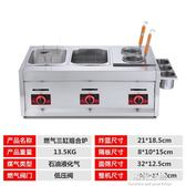 油炸鍋燃氣商用關東煮機器煮面爐麻辣燙油炸爐小吃設備三缸瓦斯 NMS陽光好物