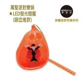 摩達客 萬聖派對變裝 LED發光燈籠(吸血鬼款)