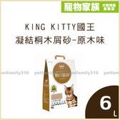 寵物家族-【4包免運組】KING KITTY國王凝結桐木屑砂-原木味6L