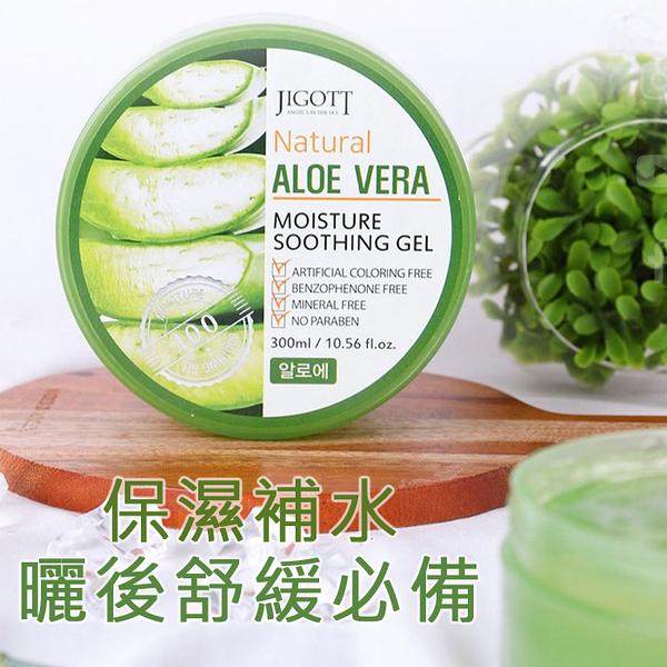 韓國 JIGOTT 蘆薈蝸牛舒緩保濕凝膠 300g 男女皆可用 濕敷 刮鬍保養